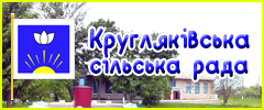 Кругляківська сільська рада  Куп'янського району Харківської області